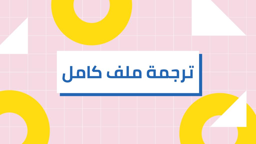 ترجمه جمل من عربي لانجليزي أفضل 5 مصادر على النت من الهاتف أو الكمبيوتر منصة اجتهاد