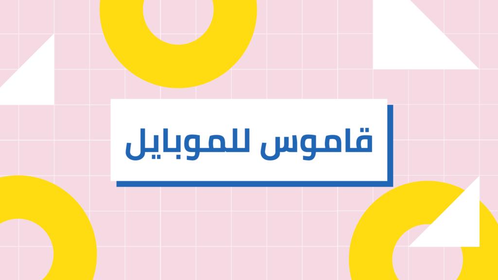 ترجمة من عربي لانجليزي