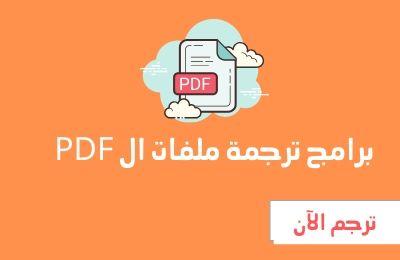 جزرة طين شعر برنامج ترجمة الكتب الالكترونية Pdf Dsvdedommel Com